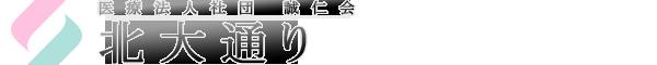 医療法人社団 誠仁会